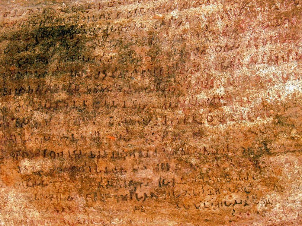 Hathigumpha inscription, Odisha