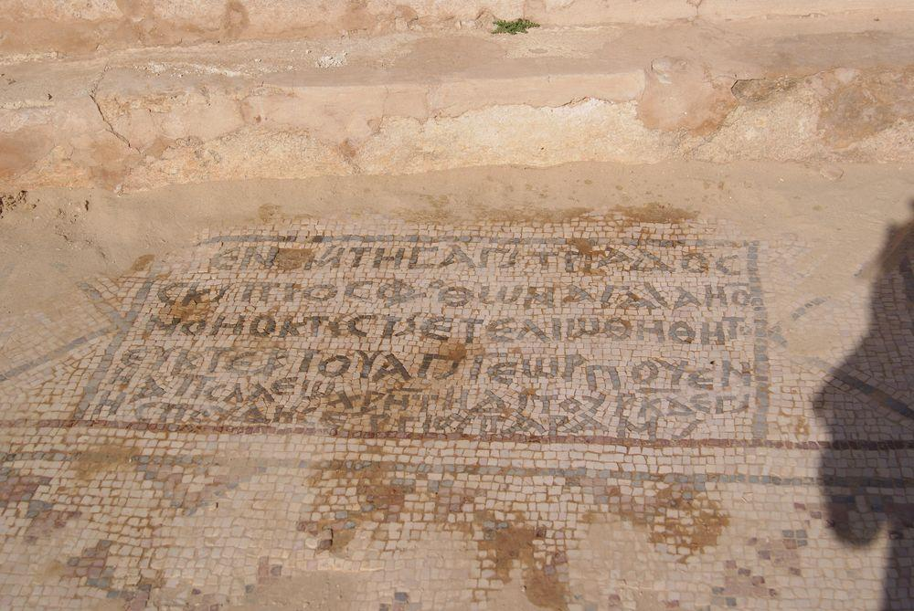 The controversial inscription of Rihab St. George church, Jordan